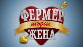 """Световен шампион и знатен наследник сред кандидатите за """"Фермер търси жена"""""""