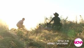 """Във """"Фермер търси жена"""" на 16 октомври очаквайте"""