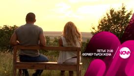 """Романтични изненади във """"Фермер търси жена"""""""