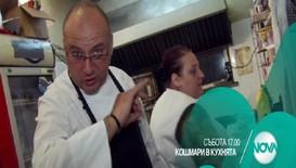 """В """"Кошмари в кухнята"""" на 7 ноември очаквайте"""