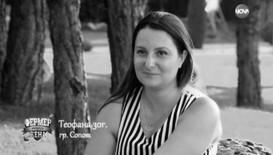 Теофана – дама на Диман