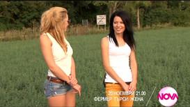 """Ще намери ли Марин щастието или ще се сблъска с невъзможната любов? - """"Фермер търси жена"""" на 20 ноември"""