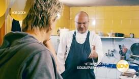 """В """"Кошмари в кухнята"""" на 7 април очаквайте"""