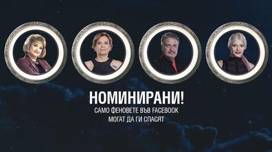 Лили, Торнев, Миглена и Жана са номинирани за изгонване