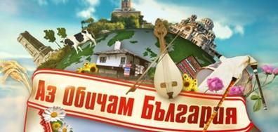 """""""Аз обичам България"""" с четвърти сезон от 18 ноември сезон по NOVA"""