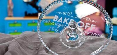 """""""Bake Off: най-сладкото състезание"""" – от 15 ноември по NOVA"""
