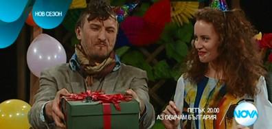 """В """"Аз обичам България"""" на 2 декември очаквайте"""