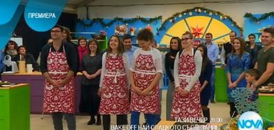"""В """"Bake Оff: най-сладкото състезание"""" на 7 декември очаквайте"""