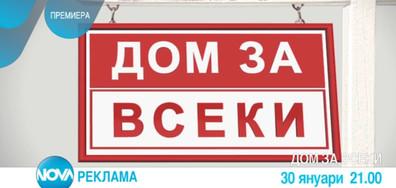 """""""Дом за всеки"""" стартира на 30 януари по NOVA"""
