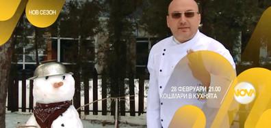 """""""Кошмари в кухнята"""" - нов сезон от 28 февруари в 21.00 ч. по NOVA"""