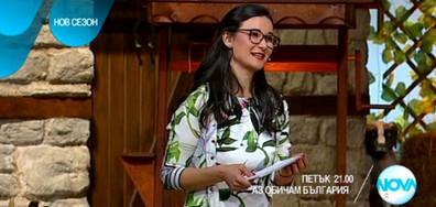"""В """"Аз обичам България"""" на 7 април очаквайте"""