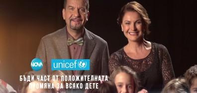 NOVA и УНИЦЕФ: Бъди част от положителната промяна за всяко дете на 25 ноември