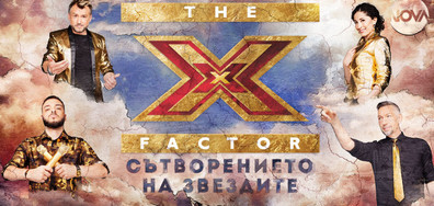 В X Factor на 17 декември очаквайте