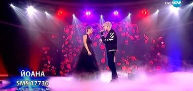 Йоана Димитрова и Кристиян Костов - Болката отляво - X Factor Live (17.12.2017)
