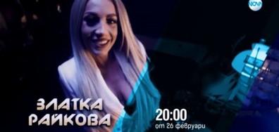 """Златка Райкова в """"Като две капки вода"""" от 26 февруари по NOVA"""