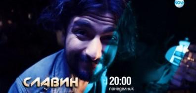 """Славин в """"Като две капки вода"""" от 26 февруари по NOVA"""