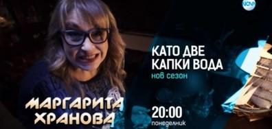 """Маргарита Хранова в """"Като две капки вода"""" от 26 февруари по NOVA"""