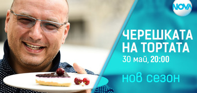 """""""Черешката на тортата"""" - сезон 11 от 30 май по NOVA"""