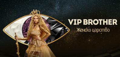 VIP Brother: Женско царство от 10 септември в 20.00 ч. само по NOVA.