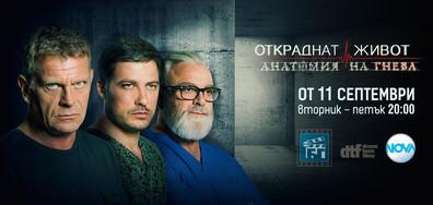 """""""Откраднат живот: Анатомия на гнева"""" от 11 септември в 20.00 ч. по NOVA"""